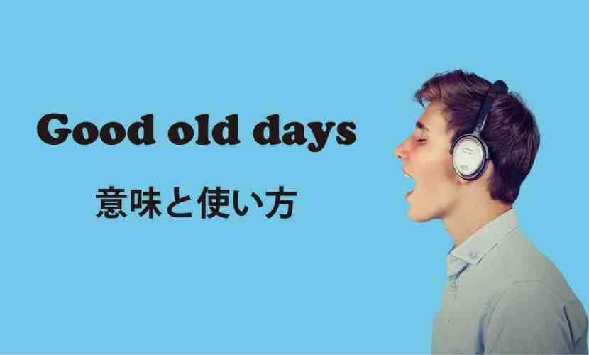 good old days ブログ 表紙