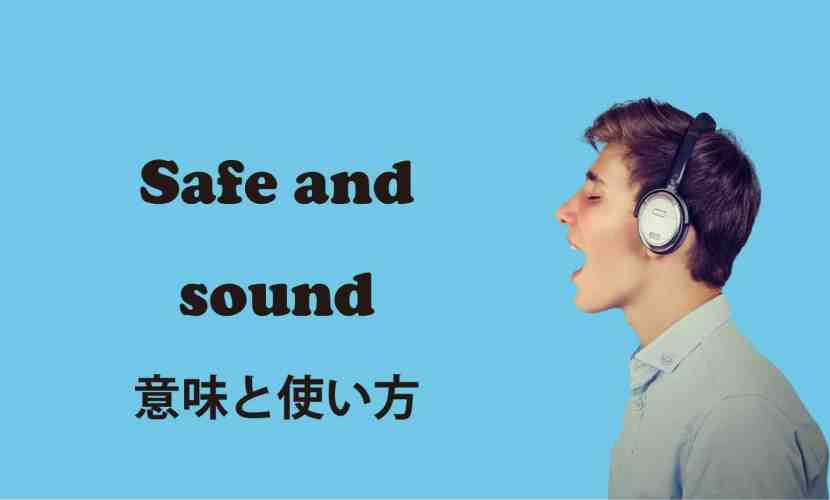 safe and sound ブログ 表紙