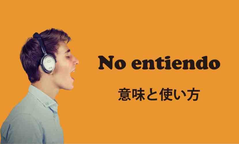no entiendo ブログ 表紙