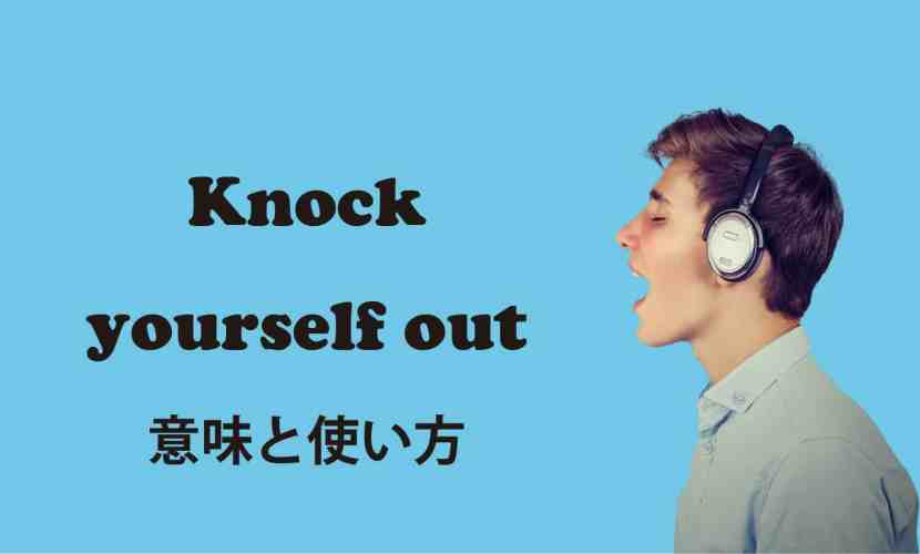 Knock yourself out ブログ 表紙