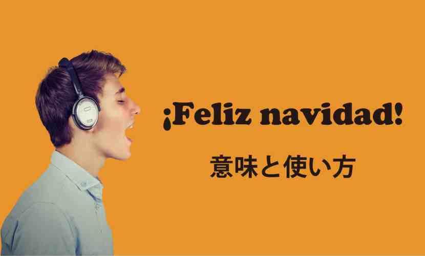 feliz navidad ブログ 表紙