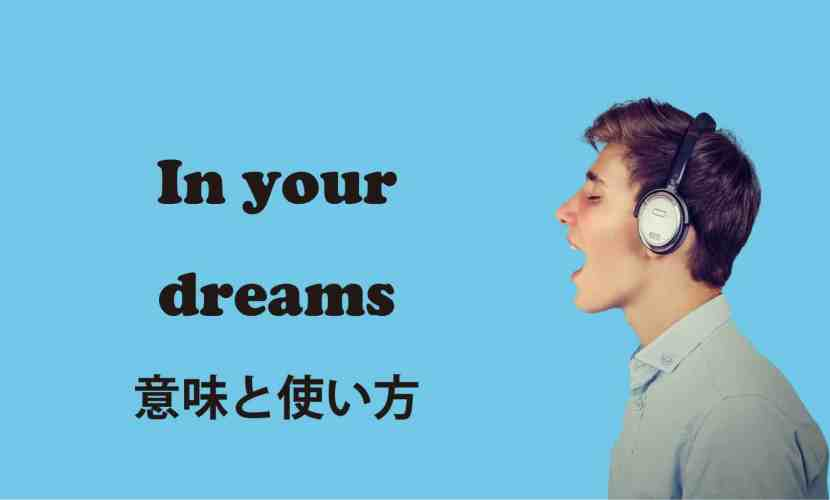 in your dreams ブログ 表紙