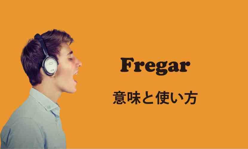 fregar ブログ 表紙