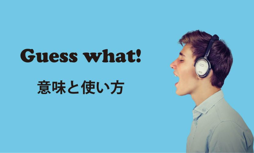 guess what ブログ 表紙