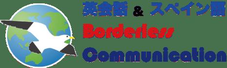 英会話とスペイン語のスクール | Borderless Communication | 東京 駒沢