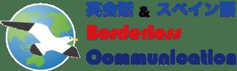 東京・駒沢の英会話とスペイン語スクール   Borderless Communication