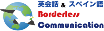 東京の英会話・スペイン語教室   Borderless Communication