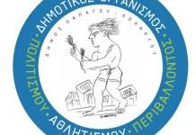Δημοτικός οργανισμός περιβάλλοντος αθλητισμού πολιτισμού
