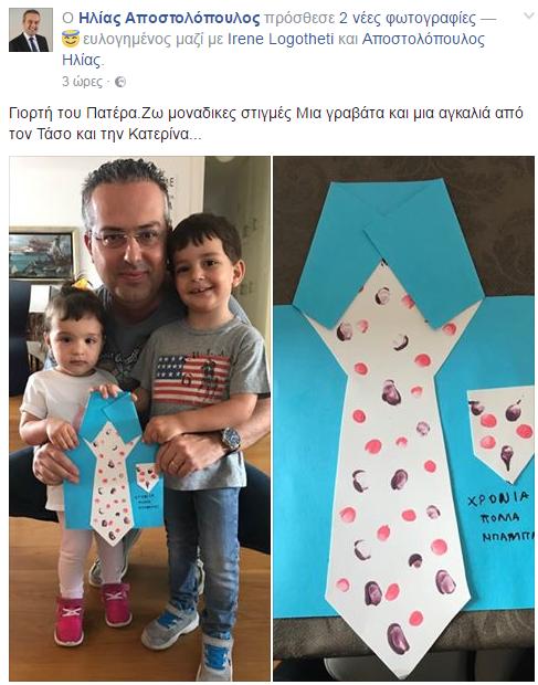Το δώρο του Τάσου και της Κατερίνας στον Δήμαρχο Παπάγου - Χολαργού