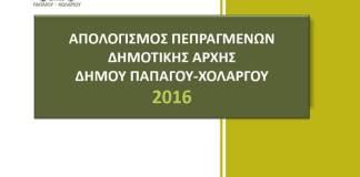 Απολογισμός Πεπραγμένων Δημοτικής Αρχής έτους 2016