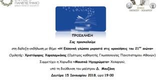 Πρόσκληση σε ομιλία - εκδήλωση του Ελεύθερου Δημοτικού Πανεπιστημίου Δήμου Παπάγου-Χολαργού