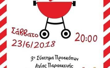 BBQ 2018 with live music- 3o ΣΠ Αγ. Παρασκευής
