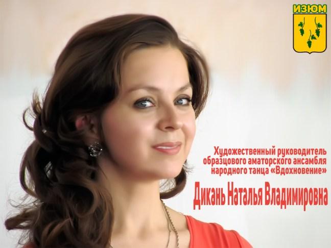 Дикань Наталья Владимировна