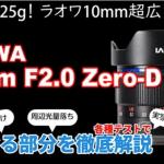 LAOWA 10mm F2.0 Zero-D MFT の実力を実写チャートで検証 YouTube動画で