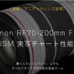 [連載:マニアックレンズ道場12] Canon RF70-200mm F4 L IS USMを公開