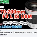 RF70-200mm F4 L IS USM の実力を実写チャートを元にYouTubeで解説