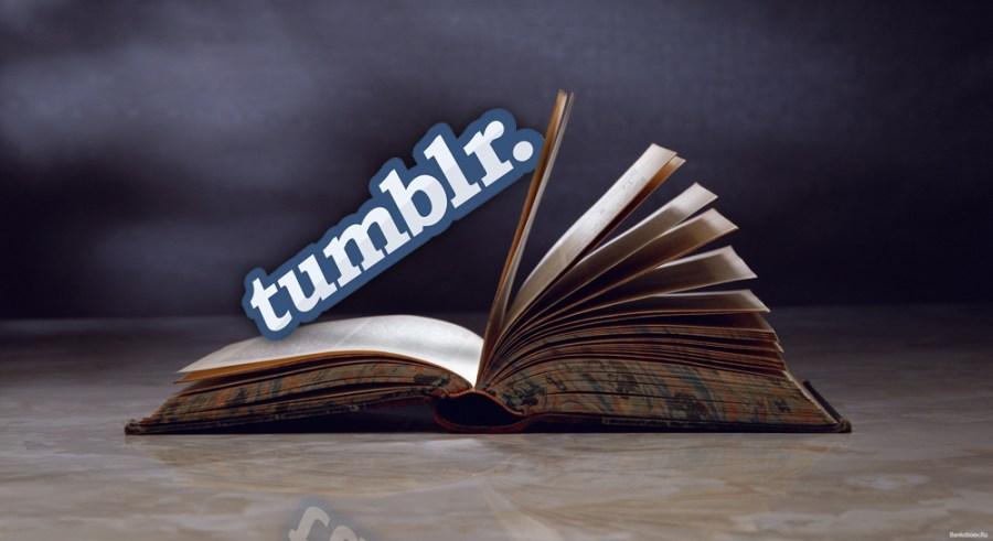 tumblr derechos autor propiedad intelectual