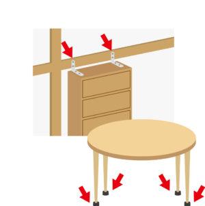 家具の固定1
