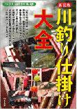 turibito-kawasikake