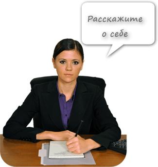 О чем рассказать о себе девушке на работе онлайн студии для работы вебкам