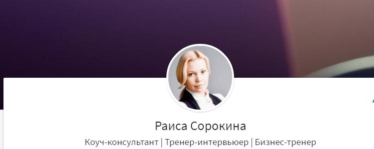 раиса сорокина тренер-интервьюер