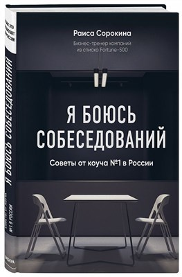 книга я боюсь собеседований Раиса Сорокина