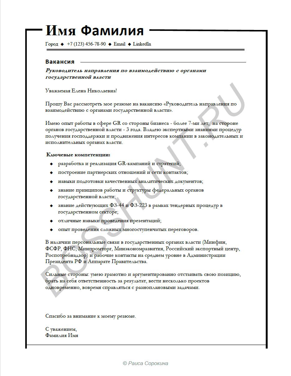 сопроводительное письмо GR-менеджера