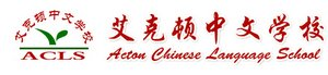 Acton Chinese Language School