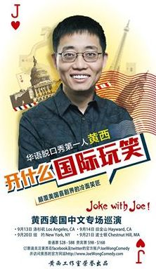 2014_Joe_Wong_NA_Performance