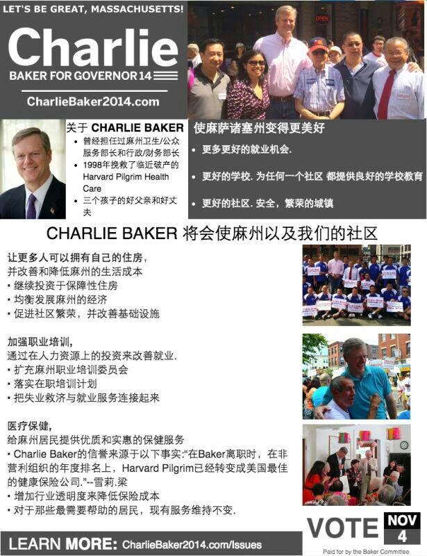 2014_Asians_For_Baker1