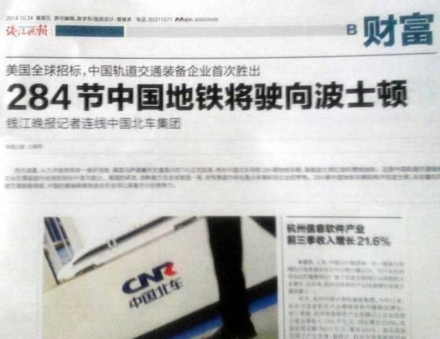 2014_MBTA_Import_Chinese_Cars_News