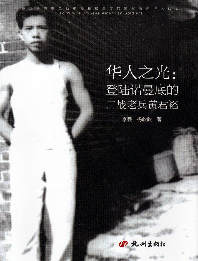 Arthur_Wong_Proud_CA