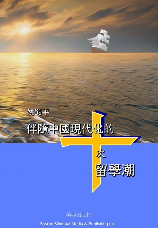 Yao_10_Waves_Front_Cover