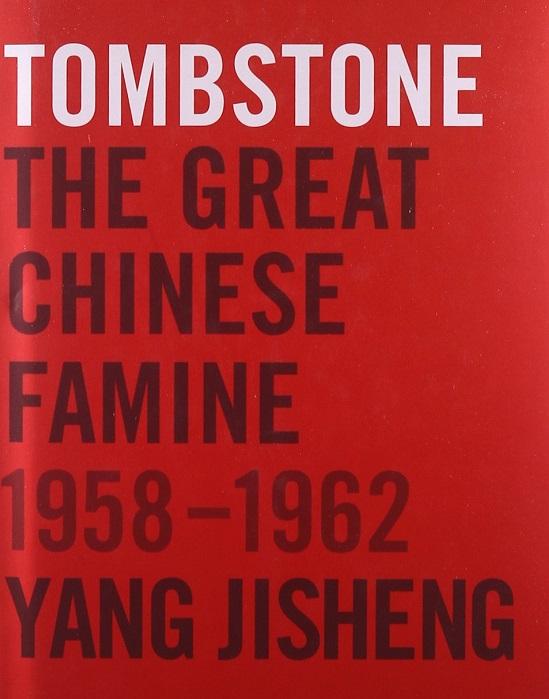Tombstone_By_Yang_Jisheng