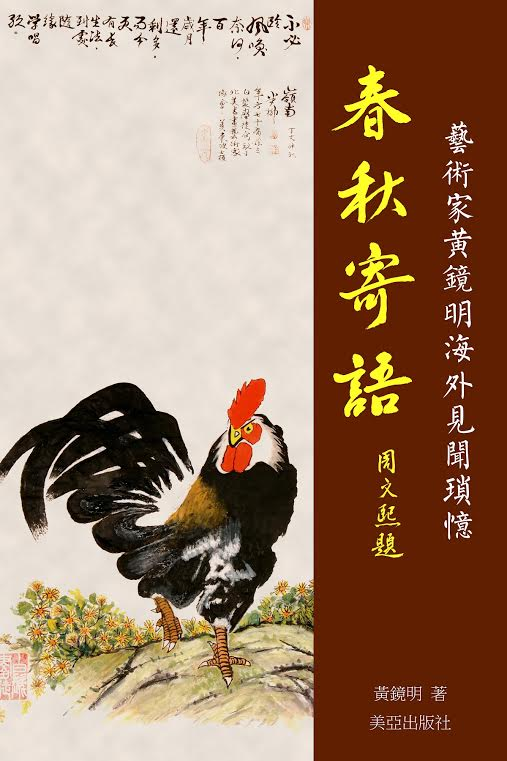 2016_Huang_Book_Cover