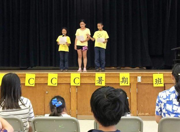 2016_CCCC_Summer1