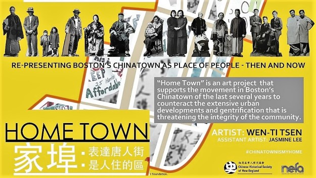 2016_hometown_poster