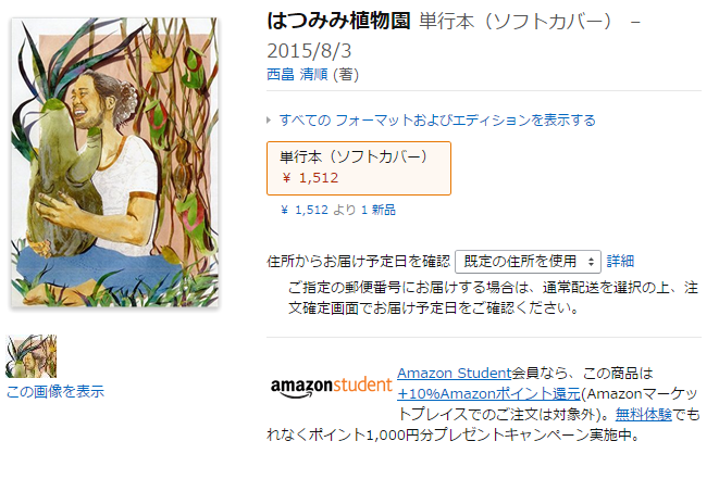 Amazon.co.jp: はつみみ植物園  西畠 清順  本