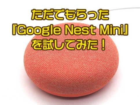 太っ腹なGoole様が下々の我らにただで『Google Nest Mini』をお譲り頂いたので、どんな感じなのか試してみた