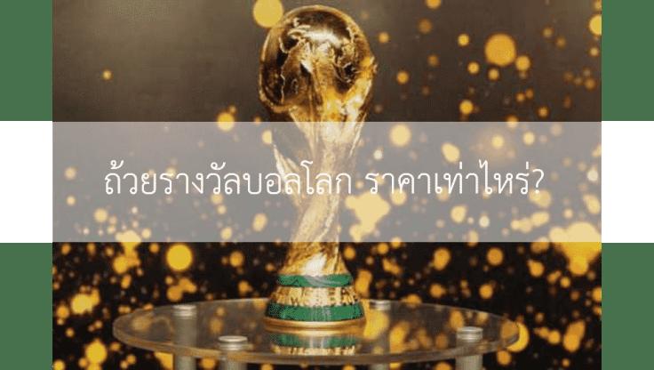 world_trophy