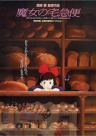 Femmes Ghibli Miyazaki Kiki