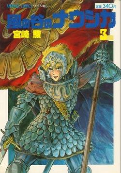 Femmes Ghibli Miyazaki Kushana