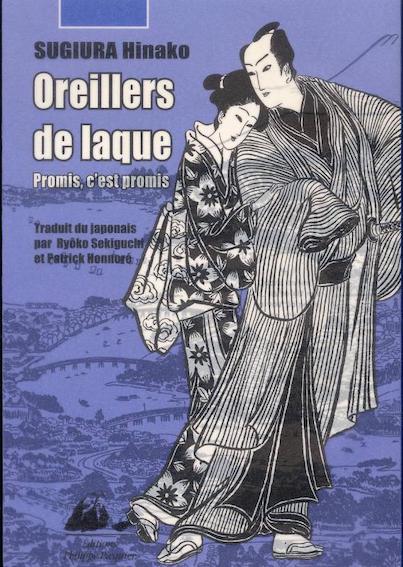 SUGIURA-Hinako-OREILLERS-DE-LAQUE