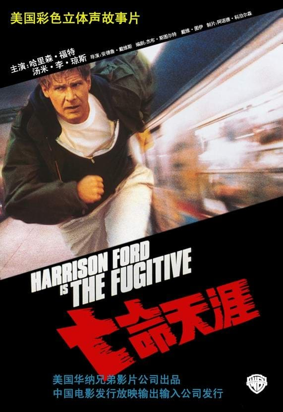 le Fugitif affiche chinoise Hollywood propagande chinois