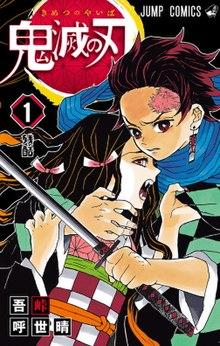 Demon Slayer (Kimetsu no yaiba) vol 1