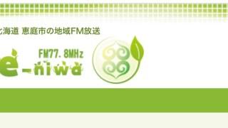 恵庭のFM e-niwa
