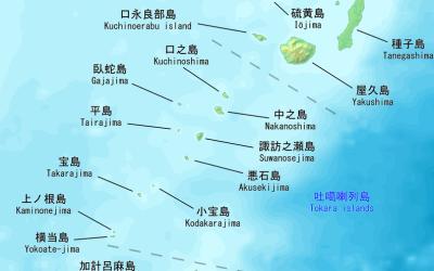 【トカラの法則】鹿児島・諏訪之瀬島で地震活動で噴火の可能性!大地震の前兆か?