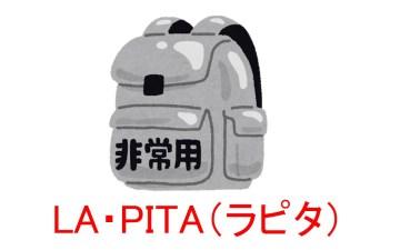 【防災】持ち出しリュックって結局どれがいいの?LA・PITA(ラピタ)が人気の理由