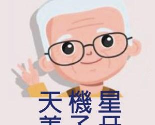 姜子牙 – 天機星   紫微斗數的故事 Podcast