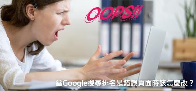 搜尋排名 當Google 搜尋排名 是錯誤頁面時該怎麼改?